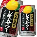 【送料無料】サントリー のんある晩酌 レモンサワー ノンアルコール350ml缶×2ケース(全48本)