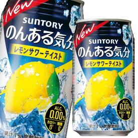 【送料無料】サントリー のんある気分 レモンサワーテイスト350ml缶×2ケース(全48本)