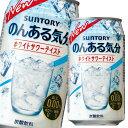 【送料無料】サントリー のんある気分 ホワイトサワーテイスト350ml缶×2ケース(全48本)