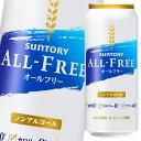 【送料無料】サントリー オールフリー500ml缶×2ケース(全48本)