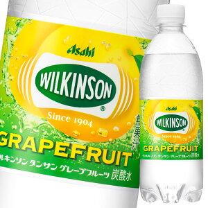ウィルキンソン タンサン グレープフルーツ 500ml×48本 PET