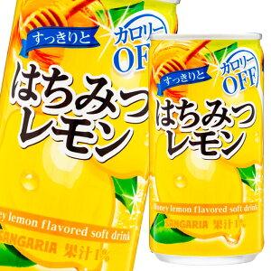 【送料無料】サンガリア すっきりとはちみつレモン185g缶×2ケース(全60本)
