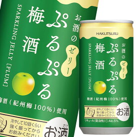 【送料無料】白鶴酒造 白鶴 ぷるぷる梅酒190ml缶×1ケース(全30本)