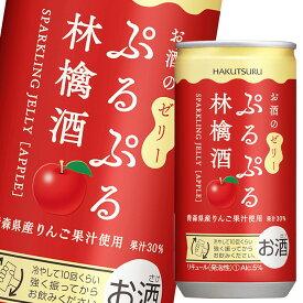 【送料無料】白鶴酒造 白鶴 ぷるぷる林檎酒190ml缶×1ケース(全30本)