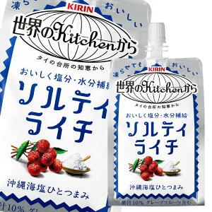 キリン 世界のKitchenから ソルティライチ300gパウチ×1ケース(全30本)【to】