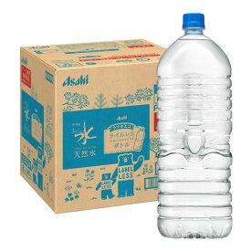 【送料無料】アサヒ おいしい水天然水(ラベルレスボトル)2L×2ケース(全18本)【to】