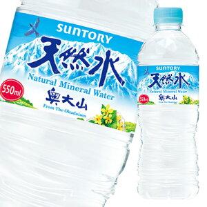 【送料無料】サントリー 天然水(奥大山)550ml×1ケース(全24本)