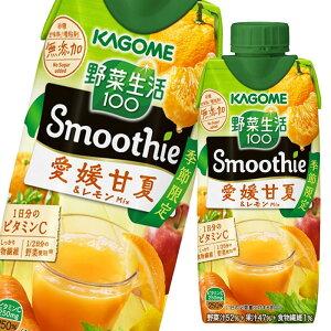 カゴメ 野菜生活100Smoothie(スムージー)愛媛甘夏&レモンmix330ml×1ケース(全12本)