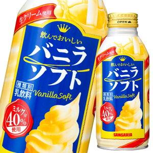 【送料無料】サンガリア 飲んでおいしいバニラソフト380gボトル缶×1ケース(全24本)