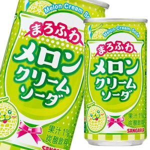 【送料無料】サンガリア まろふわメロンクリームソーダ190g缶×2ケース(全60本)
