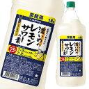 【送料無料】サッポロ 濃いめのレモンサワーの素1.8Lペット×1ケース(全6本)