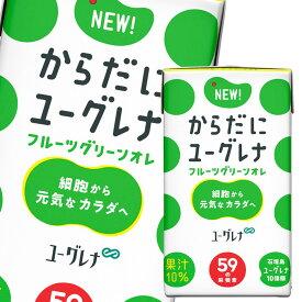 【送料無料】ユーグレナ からだにユーグレナ フルーツグリーンオレ125ml紙パック×2ケース(全48本)