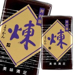 【送料無料】井村屋 ようかん 煉110g×2ケース(全80本)