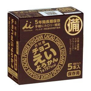 井村屋 チョコえいようかん(55g×5本入)×1ケース(全20本)