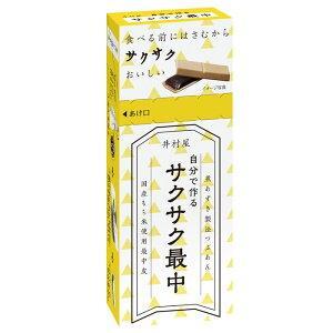 【送料無料】井村屋 自分で作るサクサク最中1個×1ケース(全48本)