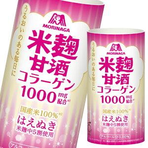 【送料無料】森永 森永のやさしい米麹甘酒コラーゲン125mlカートカン×1ケース(全30本)