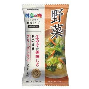 【送料無料】マルコメ フリーズドライ顆粒みそ汁 料亭の味野菜1食袋×2ケース(全160本)