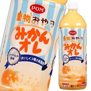 【送料無料】えひめ飲料 POM(ポン)果物おやつみかんオレ1L×2ケース(全12本)