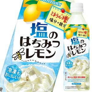 【送料無料】サントリー 塩のはちみつレモン(冷凍兼用)490ml×1ケース(全24本)