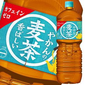 【送料無料】コカ・コーラ やかんの麦茶 from 一(はじめ) 2L×2ケース(全12本)