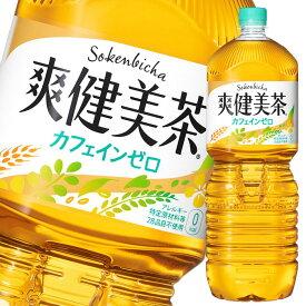 【送料無料】コカ・コーラ 爽健美茶2L×2ケース(全12本)