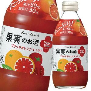 【送料無料】中埜酒造 國盛 果実のお酒 ベジプラス ブラッドオレンジ+トマト250ml瓶×1ケース(全24本)