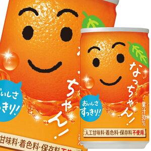 【送料無料】サントリー なっちゃん オレンジ160g缶×2ケース(全60本)