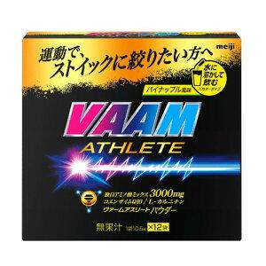 【送料無料】明治 ヴァームアスリートパウダー(10.5g×12袋入)×1ケース(全12本)
