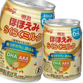 【送料無料】明治 ほほえみ らくらくミルク240ml缶×2ケース(全48本)