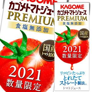 【送料無料】カゴメ トマトジュースプレミアム2021食塩無添加195ml紙パック×3ケース(全72本)