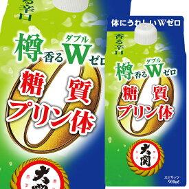 【送料無料】大関 樽香る糖質プリン体Wゼロ900mlパック×1ケース(全6本)