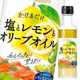 【送料無料】ポッカサッポロ 塩とレモンとオリーブオイル180ml瓶×1ケース(全12本)