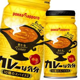 【先着限定!当店オリジナルクーポン付!】【送料無料】ポッカサッポロ カレーな気分中辛170g缶×1ケース(全30本)
