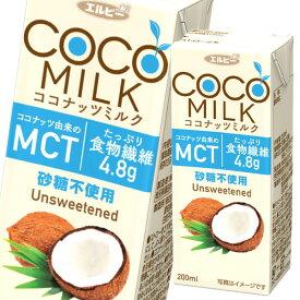 【送料無料】エルビー COCO MILK(ココナッツミルク)砂糖不使用200ml紙パック×1ケース(全24本)