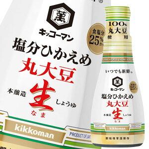 【送料無料】キッコーマン いつでも新鮮 塩分ひかえめ丸大豆生しょうゆ200ml硬質ボトル×1ケース(全12本)