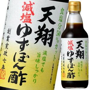【送料無料】マルテン 天翔減塩ゆずぽん酢360ml瓶×1ケース(全20本)