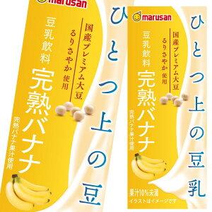 【送料無料】マルサン ひとつ上の豆乳 豆乳飲料 完熟バナナ200ml紙パック×1ケース(全24本)