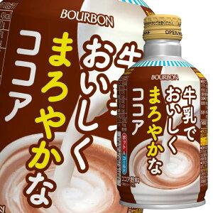 【送料無料】ブルボン 牛乳でおいしくまろやかなココア280gボトル缶×3ケース(全72本)【新商品】【新発売】
