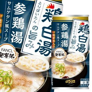 【送料無料】ダイドー 参鶏湯風スープ(FANCL発芽玄米入り)185g缶×1ケース(全30本)