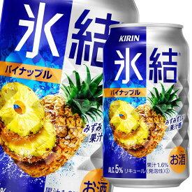 【送料無料】キリン 氷結 パイナップル350ml缶×2ケース(全48本)