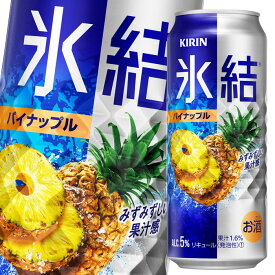 【送料無料】キリン 氷結 パイナップル500ml缶×2ケース(全48本)