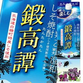 【送料無料】合同 しそ焼酎 鍛高譚1.8Lパック×1ケース(全6本)