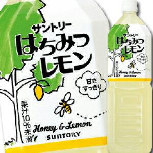 【送料無料】サントリー はちみつレモン1.5L×1ケース(全8本)