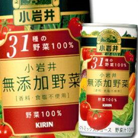 【送料無料】キリン 小岩井 無添加野菜31種の野菜 100%190g×1ケース(全30本)