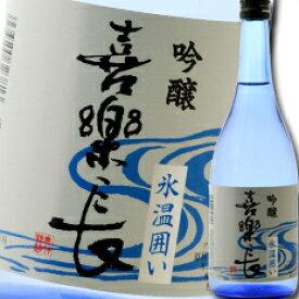 【送料無料】滋賀県・喜多酒造 喜楽長 吟醸 氷温囲い720ml×3本セット