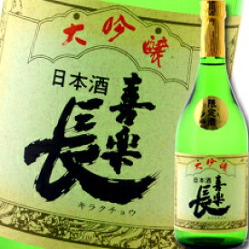【送料無料】滋賀県・喜多酒造 喜楽長 大吟醸50%720ml×3本セット