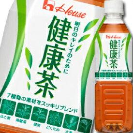 【送料無料】ハウス 健康茶500ml×2ケース(全48本)【to】