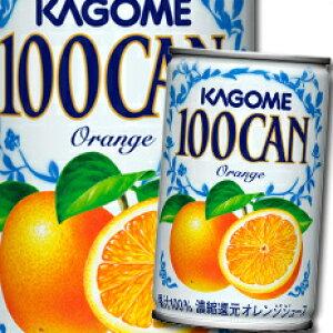 【送料無料】カゴメ 100CANオレンジ160g缶×2ケース(全60本)