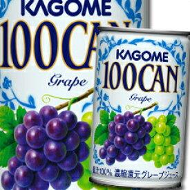 【送料無料】カゴメ 100CANグレープ160g×2ケース(全60本)