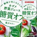 【送料無料】カゴメ カゴメ野菜ジュース糖質オフ200ml×4ケース(全96本)